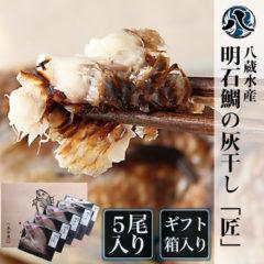 八蔵水産 明石鯛の灰干し