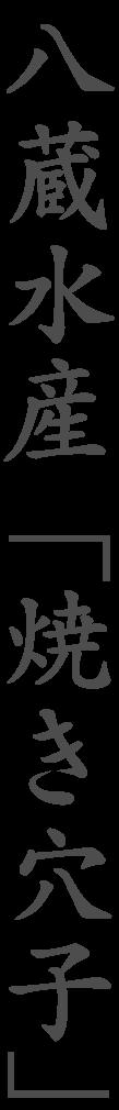 八蔵水産「焼き穴子」