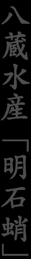 八蔵水産「明石蛸」